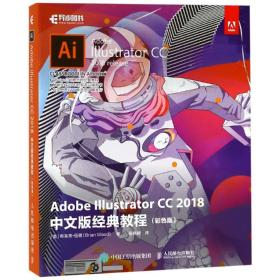 Adobe Illustrator CC 2018中文版经典教程(彩色版)9787115497864(515C)