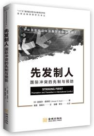 先发制人:国际冲突的先制与预防:preemption and prevention in international conflict