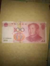 第五套人民币,老虎号