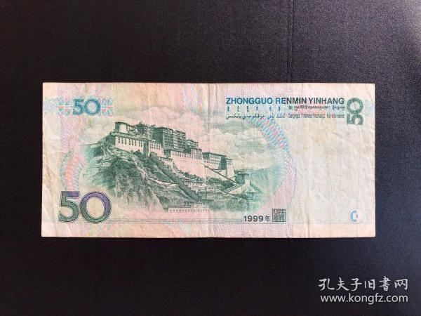 人民币伍拾圆50