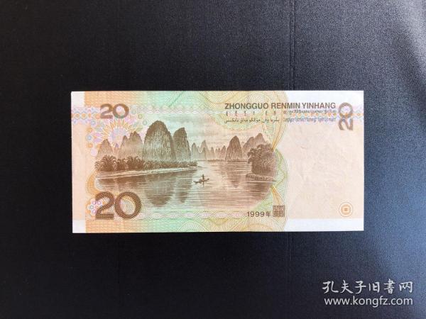 人民币贰拾圆20
