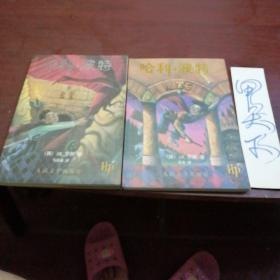 《哈利。波特与密室》十《哈利,波特与魔法石》两册合售!