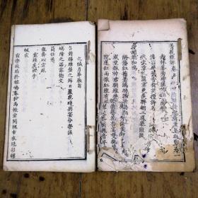 菁莪雅詠集二卷,廣東福建教育史料