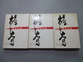 韬奋年谱(全三卷)