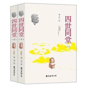老舍文学创作巅峰之作:四世同堂(上下册)(完整版)