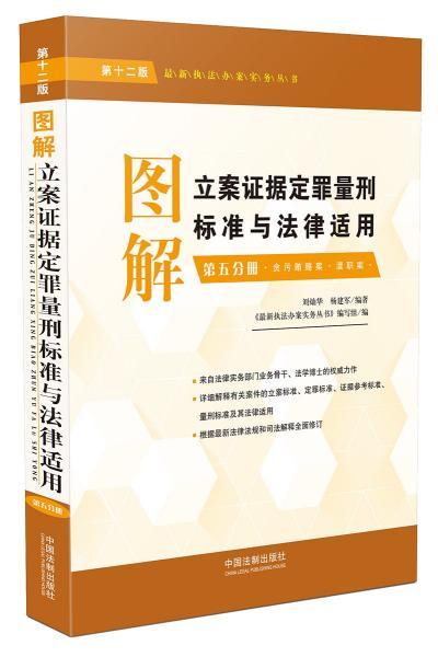 图解立案证据定罪量刑标准与法律适用(第十二版 第五分册)