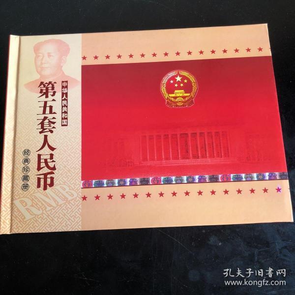 第五套人民币珍藏册同号钞尾号7626(微缩银箔 纸币 粮票)