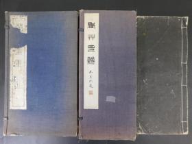 「香草印譜一至三集」5冊
