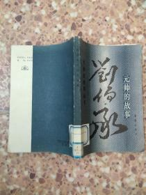 刘伯承元帅的故事