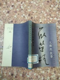 罗荣桓元帅的故事