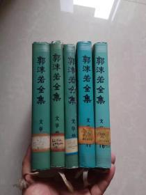 閮搏鑻ュ叏闆嗭紙鏂囧缂栵級 绗�16锝�20鍗� 鍏�6鍐� 绮捐甯︿功琛� 鍒濈増 鍝佷匠