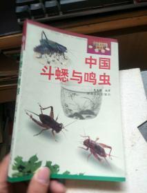 中國斗蟋與鳴蟲