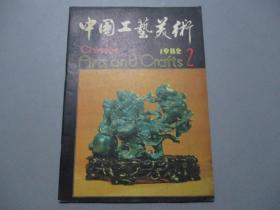 中国工艺美术(1982年第2期)