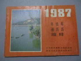 1987年画挂历年历缩样