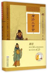 國學經典書系·中華傳統文化經典注音全本(第2輯):唐詩三百首