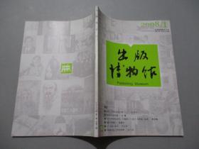 出版博物馆(2008年第1期)