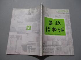 出版博物馆(2009年第1期)