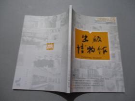 出版博物馆(2009年第3期)