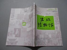 出版博物馆(2010年第1期)