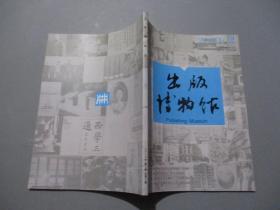出版博物馆(2010年第2期)
