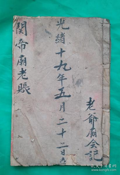 """Manuscript of the 19th year of Guangxu in the Qing Dynasty """"Old Account of Guandi Temple"""", content: the old account and the verses of manuscripts. The handwritten lower case fonts are neat and beautiful, the content is novel and all are the principles of life. The philosophy of life is very good! A total of 52 pages, rich in content and wide range. The best of Qing Dynasty manuscripts. Worth learning to appreciate and collect!"""