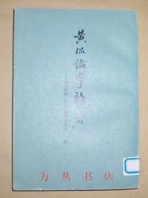 黄侃论学杂著——《说文略说》《音略》《尔雅略说》等十七种
