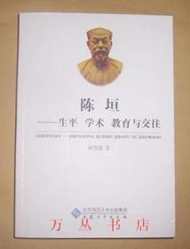 陈垣——生平学术教育与交往(见描述)