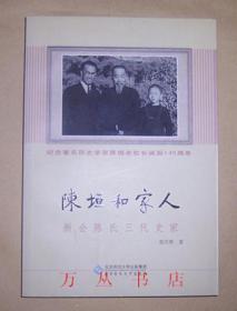 陈垣和家人:新会陈氏三代史家