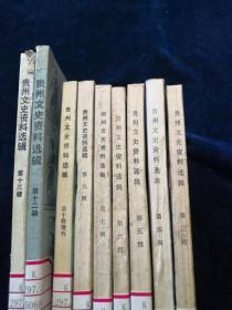 贵州文史资料选集(3,4,5,6,7,9,10,12,13)9册合售