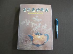 【当代紫砂群英】1997年初版精装本
