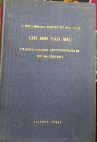 齐民要述概论 A PRELIMINARY SURVEY OF THE BOOK