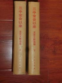 三中全会以来重要文献汇编 (上下卷 全两册 全)(16开精装本