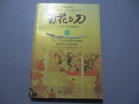 菊花与刀——日本文化的诸模式