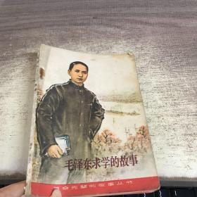 毛泽东求学的故事