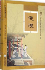 中華傳統文化經典注音全本(第2輯)·儀禮(軟精裝版)