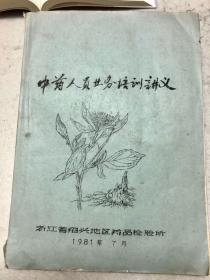 中药学手抄影印本
