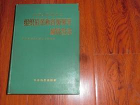 中国人民解放军组织沿革和各级领导成员名录(精装)