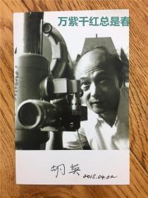 化工專家和物理化學家,中國科學院院士胡英簽名肖像明信片