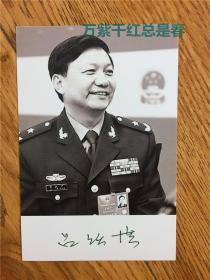 工程院院士,電子信息技術專家呂躍-廣簽名肖像明信片