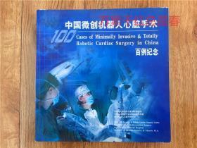 《中國微創機器人心臟手術百例紀念》,12開銅版紙彩印。已故心血管外科學專家,中國工程院院士高長青簽名本