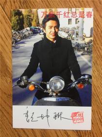 """《最强大脑》""""科学判官""""魏坤琳签名肖像明信片,有钤印."""
