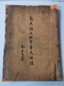 孔網稀見-《自然淘汰與中華民族性》-潘光旦 翻譯 新月書店-1929年12月初版-品弱