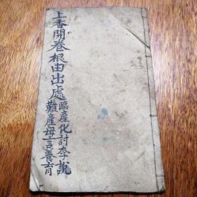 民国写本宝卷《上香开卷》