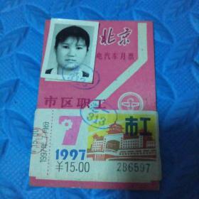 鍖椾含鐢垫苯杞︽湀绁� 1997 甯傚伐