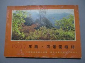 1987年画·风景画缩样