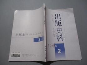 出版史料(2008年第2期)