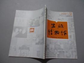 出版博物馆(2007年第2期)