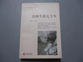 出版生涯七十年