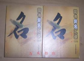 同书异名汇录(全2册)