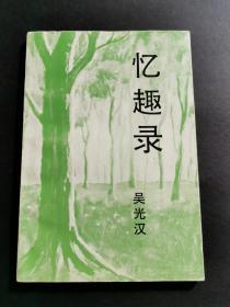 忆趣录(吴光汉签名赠本)